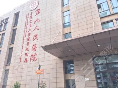 上海九院整形医院怎么样