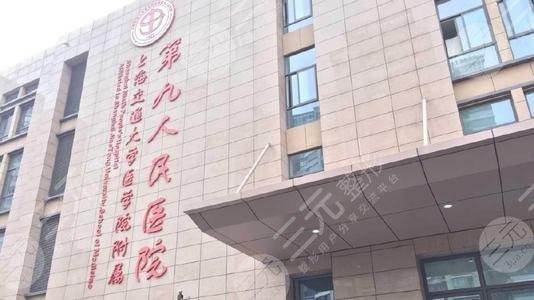 上海九院整形外科地址