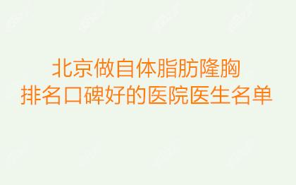 北京做自体脂肪丰胸排名口碑好的医院医生