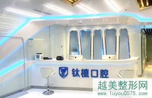 北京钛植口腔门诊医院前台环境
