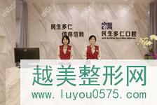杭州民生多仁口腔种植矫正中心