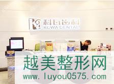 杭州科瓦齿科种植矫正中心