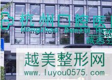 杭州口腔医院(城西院区)