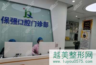 邯郸市连保强口腔诊所前台
