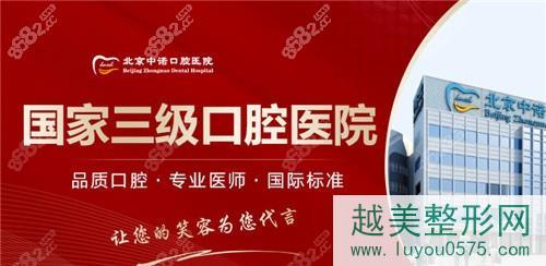 北京中诺口腔宣传图