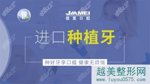 北京佳美口腔种植牙宣传图
