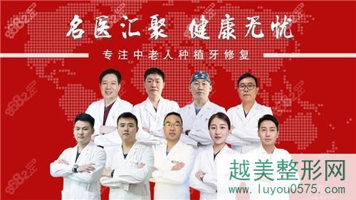 北京京一口腔医师团队