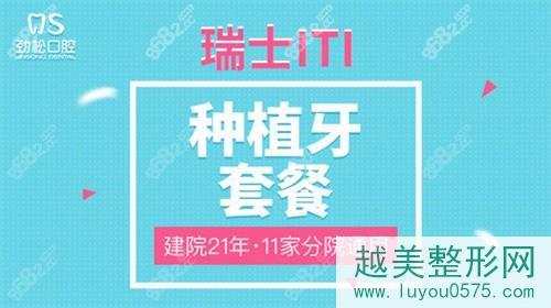 北京劲松口腔种植牙宣传图